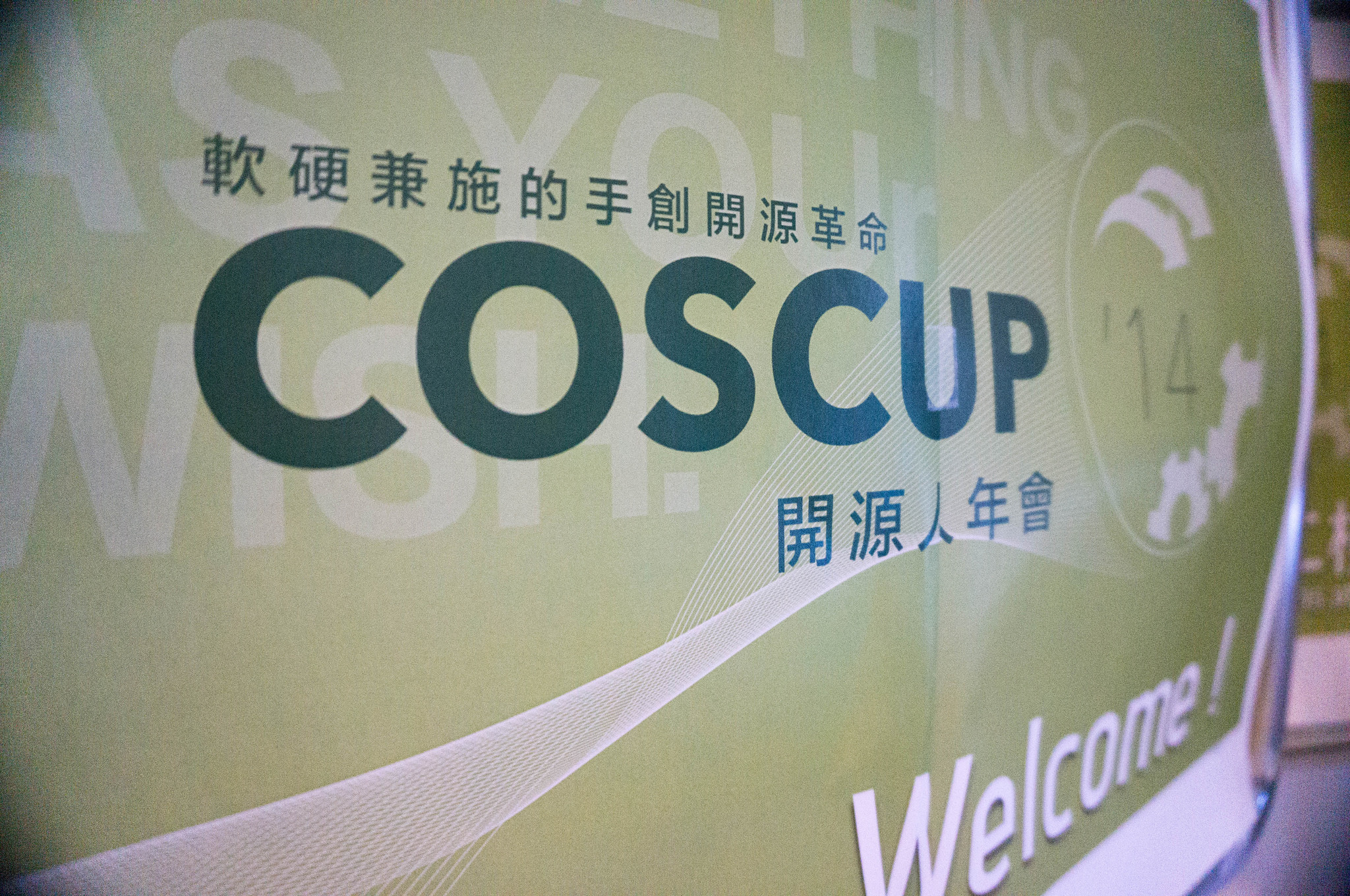 COSCUP 2016 Call for Presentations